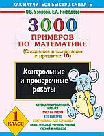 Елена Нефедова 3000 примеров по математике. Контрольные и проверочные работы. 1 класс