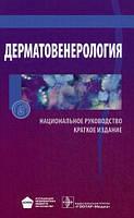 Бутов Ю.С., Скрипкин Ю.К., Иванов О.Л. Дерматовенерология. Национальное руководство. Краткое издание