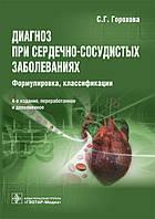 Горохова С.Г. Диагноз при сердечно-сосудистых заболеваниях. Формулировка, классификации