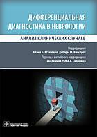 Эттингер А.Б. Дифференциальная диагностика в неврологии. Анализ клинических случаев