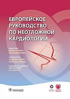 Тубаро М., Вранкс П., Шляхто Е. Ст. Європейське керівництво з невідкладної кардіології 2017 рік