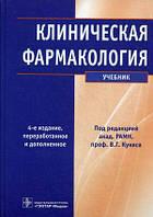 Кукес В.Г. Клиническая фармакология. Учебник