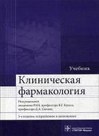 Кукес В.Г., Сычев Д.А. Клиническая фармакология. Учебник