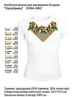 Женская футболка для вышивки бисером (или нитками) Чорнобривці DANA-ФЖ 2