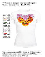 Женская футболка для вышивки бисером (или нитками) Маки з орнаментом DANA-ФЖ 3