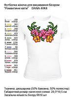 Женская футболка для вышивки бисером (или нитками) Романтичні квіти DANA-ФЖ 4