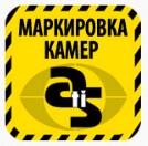 МАРКИРОВКА КАМЕР ATIS