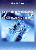 Алан Г. Б. Ву Клиническое руководство Тица по лабораторным тестам