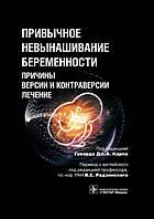 Карп Г.Д.А. Привычное невынашивание беременности. Причины, версии и контраверсии, лечение