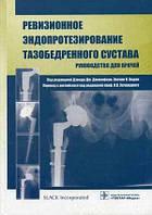 Джакофски Дж., Хедли Э.К. Ревизионное эндопротезирование тазобедренного сустава. Руководство для врачей