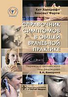 Хопкрофт К., Форте В. Справочник симптомов в общей врачебной практике