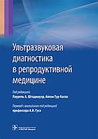 Штадмауэр Л.А. Ультразвуковая диагностика в репродуктивной медицине