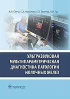 Сенча А.Н. Ультразвуковая мультипараметрическая диагностика патологии молочных желез