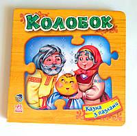"Книжка с пазлами! Сказка ""Колобок"" , (14х14см,картон,укр.язык, 12 стр.,5 пазлов)"