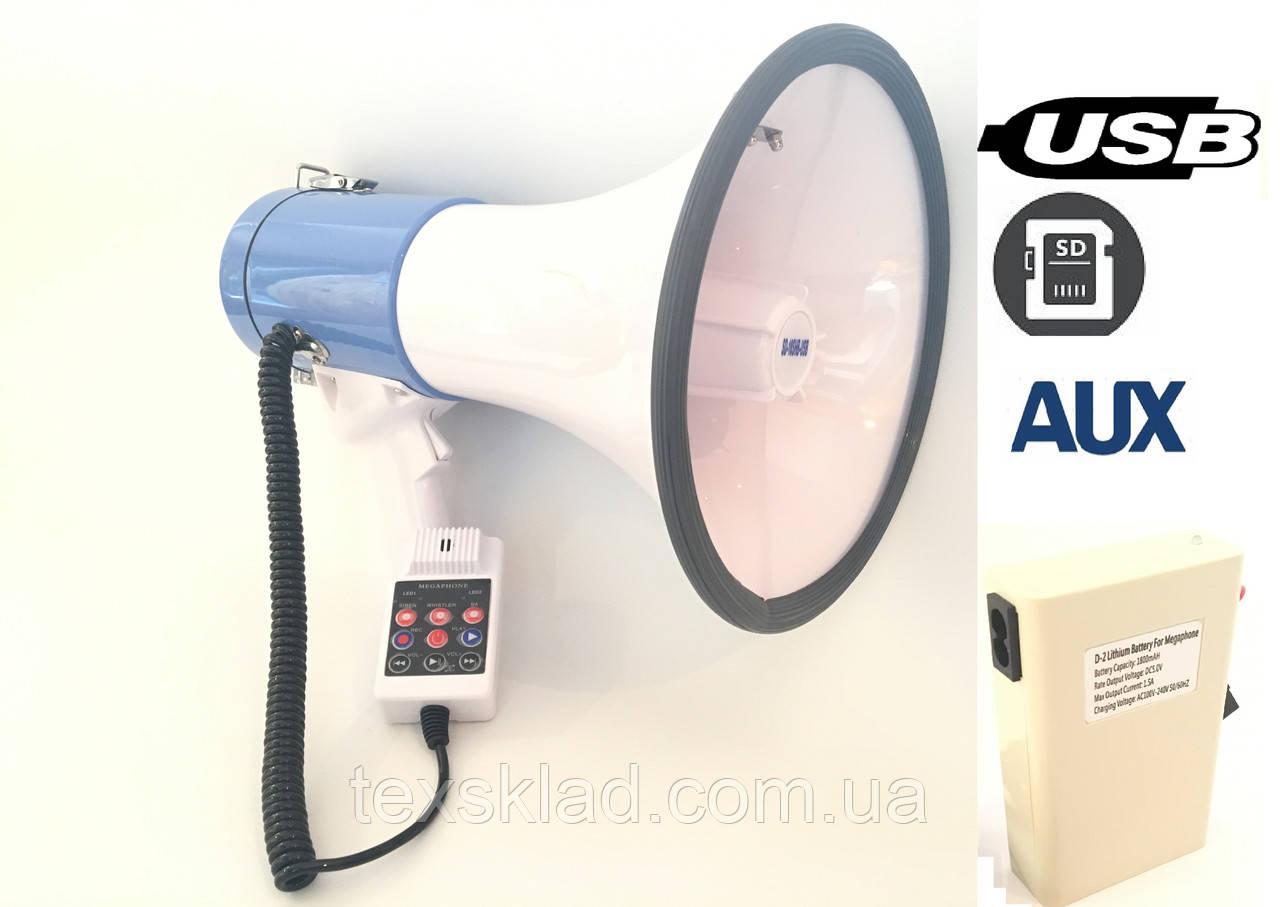 Рупор Мегафон Громкоговоритель POLICE 50W USB (Аккумулятор/Сирена/REC)