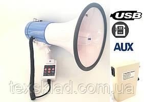Рупор Мегафон Гучномовець POLICE 50W USB (Акумулятор/Сирена/REC)