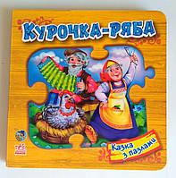 """Книжка с пазлами! Сказка """"Курочка ряба"""" , (14х14см,картон,укр.язык, 12 стр.,5 пазлов)"""