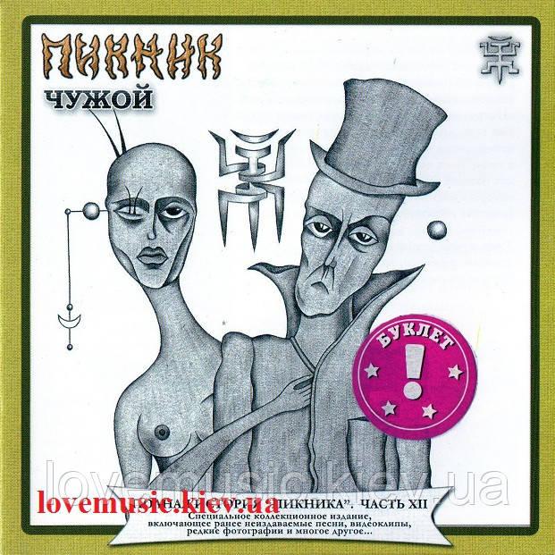 Музичний сд диск ПИКНИК Чужой (2002) (audio cd)
