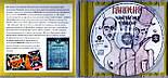 Музичний сд диск ПИКНИК Чужой (2002) (audio cd), фото 2
