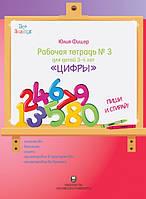"""Рабочая тетрадь №3 для детей 3-4 лет """"Цифры"""", Юлия Фишер"""