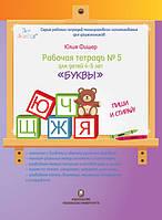 """Рабочая тетрадь №5 для детей 4-5 лет """"Буквы"""", Юлия Фишер"""