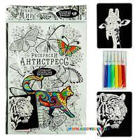 Набор для творчества Раскраска Антистресс с фломастерами Danko toys RA-01