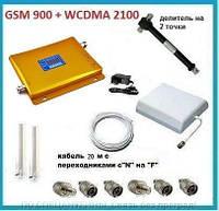 Двухдиапазонный комплект SA-980-GW GSM 900 + 3G 2100 MHz 65 dbi 17 dbm. Площадь покрытия 200 кв. м.