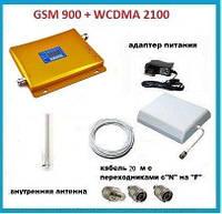 Двухдиапазонный комплект SA-980-GW GSM 900 + 3G 2100 MHz 65 dbi 17 dbm. Площадь покрытия 100 кв. м.