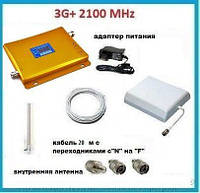 Комплект 3G+ SA-980-W 2100 MHz 65 dbi. Площадь покрытия 200 кв. м.