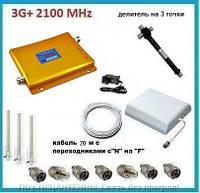Комплект 3G+ SA-980-W 2100 MHz 65 dbi. Площадь покрытия 300 кв. м.