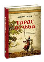 Кравчук В.В. Тарас Бульба.