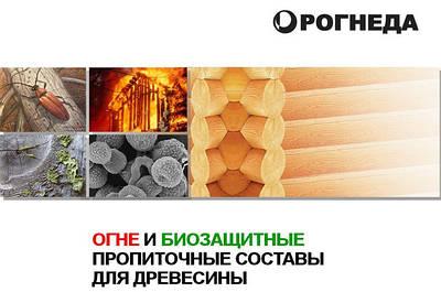 Вогне - та біозахист для дерева