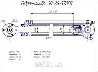 Гидроцилиндр подъем отвала Т-130, Т-170, 50-26-570СП, фото 1