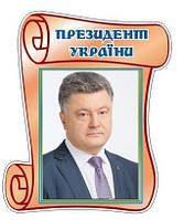 Портрет президента Украины Порошенко Пергамент