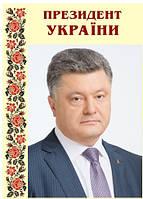 Портрет  Порошенко. Стенд с орнаментом