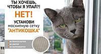 Москитная сетка Антикошка Киев