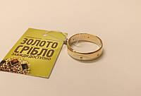Обручальное золотое кольцо с бриллиантами. Размер 20. Б/У.