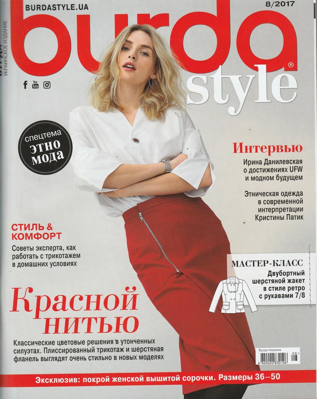 Журнал Бурда Україна (Burda UA) серпень №08 2017