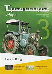 Трактора Мира №03- Lanz Allzweck