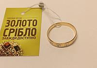 Обручальное золотое кольцо с бриллиантами. Размер 18,5. Б/У.