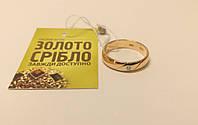 Обручальное золотое кольцо с бриллиантом. Размер 16,5.