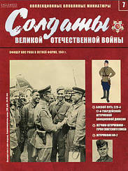Солдати Великої Вітчизняної війни №7