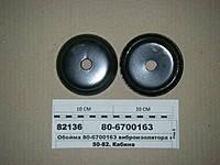 Обойма виброизолятор кабины МТЗ 80-6700163