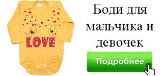 Детский боди+ штанишки для маленького мальчика Размеры: 3,6,9,12 месяцев (20079-2) - фото 1