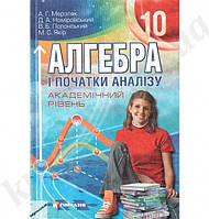 Алгебра і початки аналізу 10 клас Академічний рівень Мерзляк А.Г. Номіровський Д.А і інші