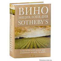 Вино. Энциклопедия Sotheby's