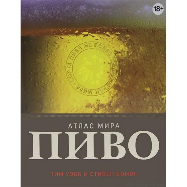 Пиво. Атлас мира