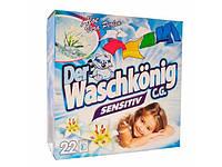 Waschkonig Sensitive порошок для стирки детского белья 2 кг (22 стирки)