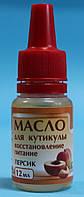 Масло для кутикулы питание восстановление ПЕРСИК 12 мл
