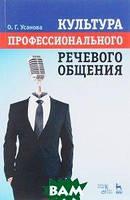 О. Г. Усанова Культура профессионального речевого общения. Учебно-методическое пособие